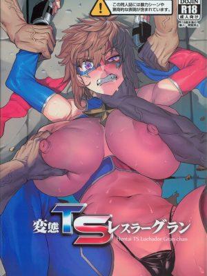 【無料エロ漫画】変態TSレスラーグラン【グラブル】