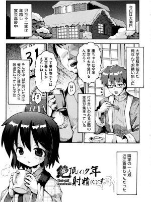 【無料エロ漫画】絶頂イク年射精す年