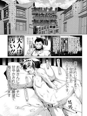 【無料エロ漫画】おいしいごはんのあるまち1