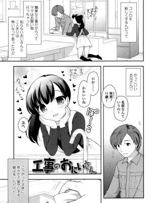 【無料エロ漫画】工事のおにいさん