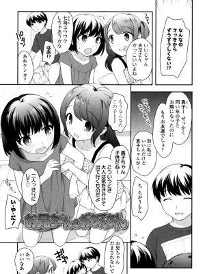 【無料エロ漫画】お兄ちゃんのおちんちん