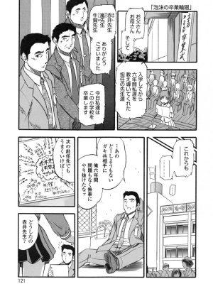 【無料エロ漫画】泡抹の卒業輪廻