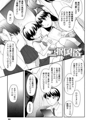 【無料エロ漫画】二択風俗