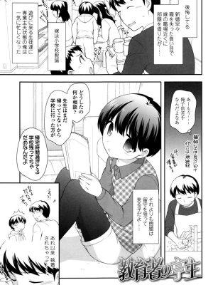 【無料エロ漫画】教育者の亭主