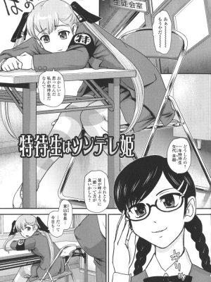 【無料エロ漫画】特待生はツンデレ姫