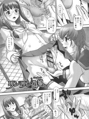 【無料エロ漫画】リンリン偽娘