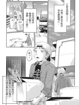 【無料エロ漫画】JCソープ
