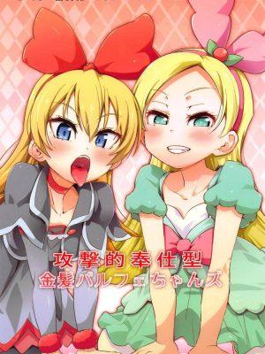 【無料エロ漫画】攻撃的奉仕型金髪パルフェちゃんズ【キラプリ】