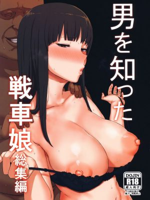 【無料エロ漫画】男を知った戦車娘総集編【ガルパン】