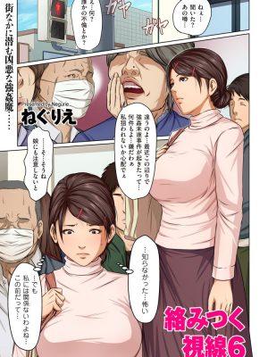【無料エロ漫画】絡みつく視線【フルカラー】