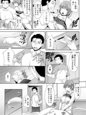 【無料エロ漫画】義母のかわき