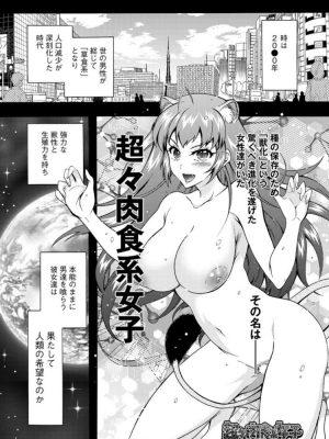 【無料エロ漫画】超々肉食系女子
