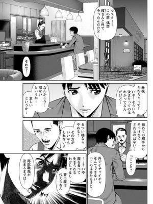 【無料エロ漫画】秘密の喫茶店