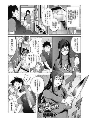 【無料エロ漫画】地味巨乳黒川さんのHなOL性活