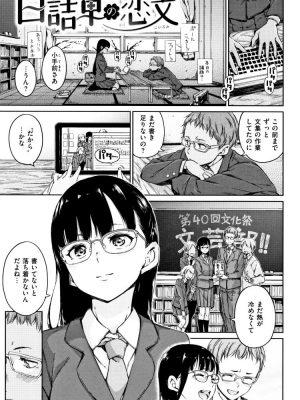 【無料エロ漫画】白詰草の恋文