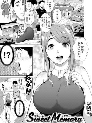 【無料エロ漫画】sweetmemory