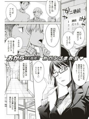 【無料エロ漫画】Carrot Student