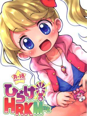 【無料エロ漫画】ひらけ!HRKMnk【キラキラハッピー☆ ひらけ!ここたま】