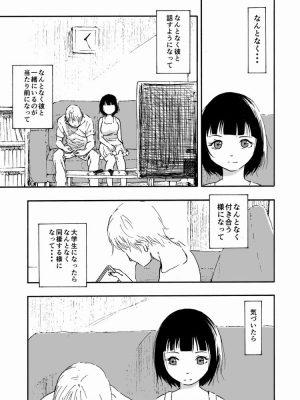 【無料エロ漫画】夫の兄にハメられて…。