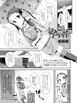 【無料エロ漫画】ジューンブライド