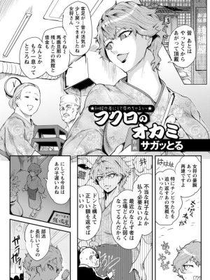【無料エロ漫画】フクロのオカミ
