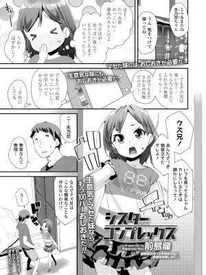 【無料エロ漫画】シスターコンプレックス