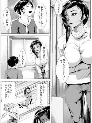 【無料エロ漫画】息子の同級生に堕とされる