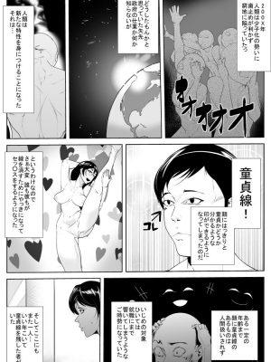 【無料エロ漫画】童貞が馬鹿にされる世界で母の取る行動は…