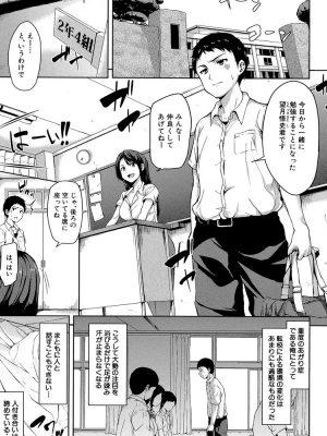 【無料エロ漫画】残念なヒロインたち1