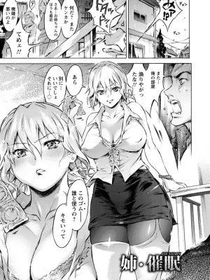 【無料エロ漫画】姉・催眠