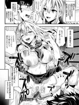 【無料エロ漫画】神山さんと僕2