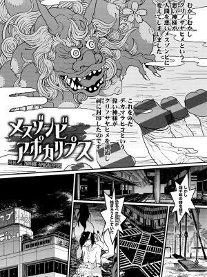 【無料エロ漫画】メスゾンビアポカリプス【オリジナル】