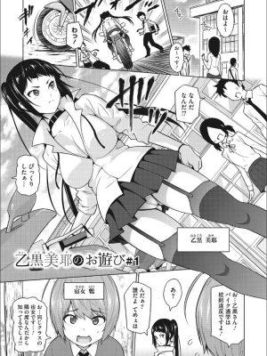 【無料エロ漫画】乙黒美弥のお遊び1【オリジナル】