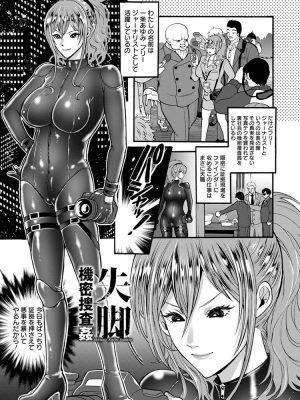 【無料エロ漫画】機密捜査姦失脚【オリジナル】