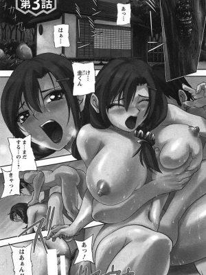 【無料エロ漫画】年上これくしょん3