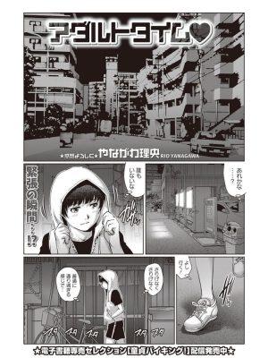 【無料エロ漫画】アダルトタイム