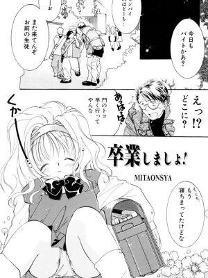 【無料エロ漫画】卒業しましょ