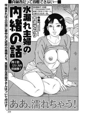 【無料エロ漫画】水漏れ主婦の内緒の話