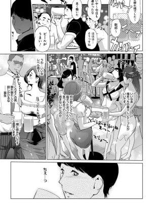 【無料エロ漫画】想われ同士