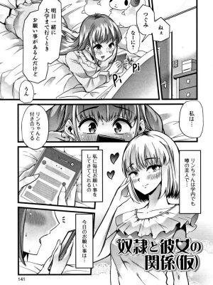 【無料エロ漫画】奴隷と彼女の関係仮