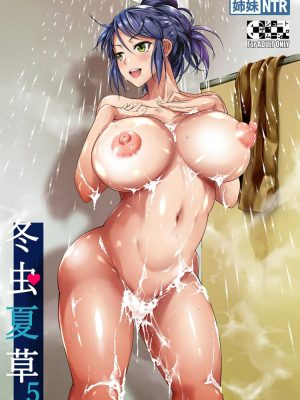 【無料エロ漫画】冬虫夏草5
