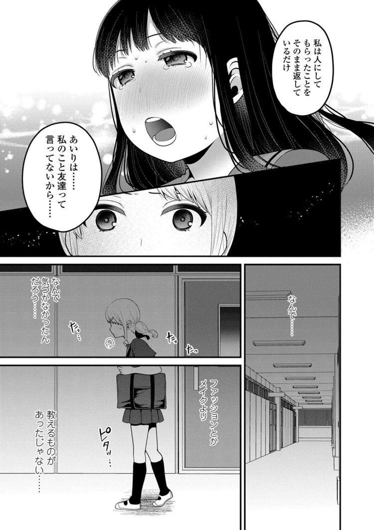 既読無視_00019