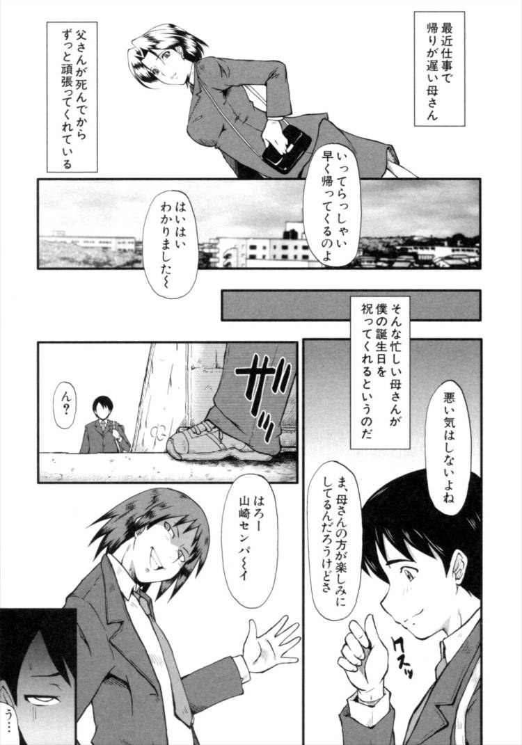 母の贈り物_00003
