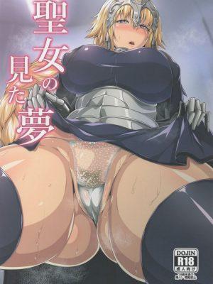 【無料エロ漫画】聖女の見た夢【FGO】