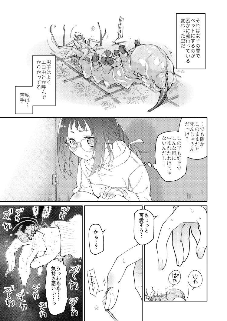 スカートと寄生虫_00006