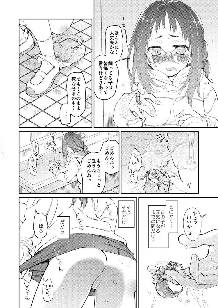 スカートと寄生虫_00007