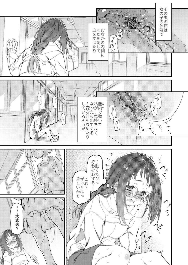 スカートと寄生虫_00010