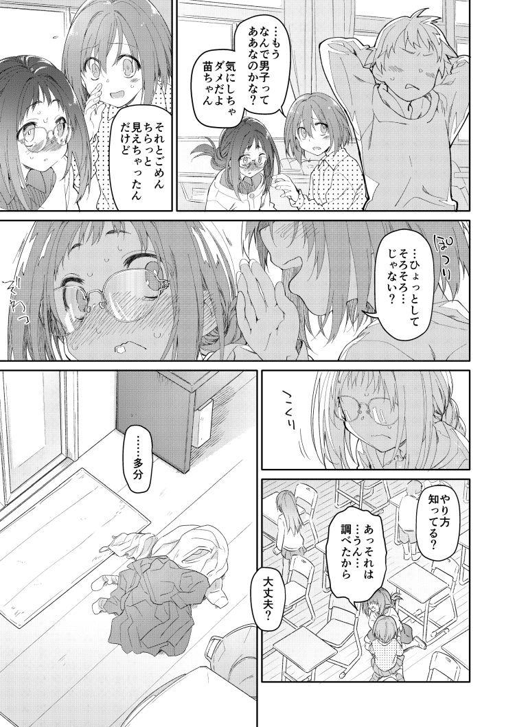 スカートと寄生虫_00014