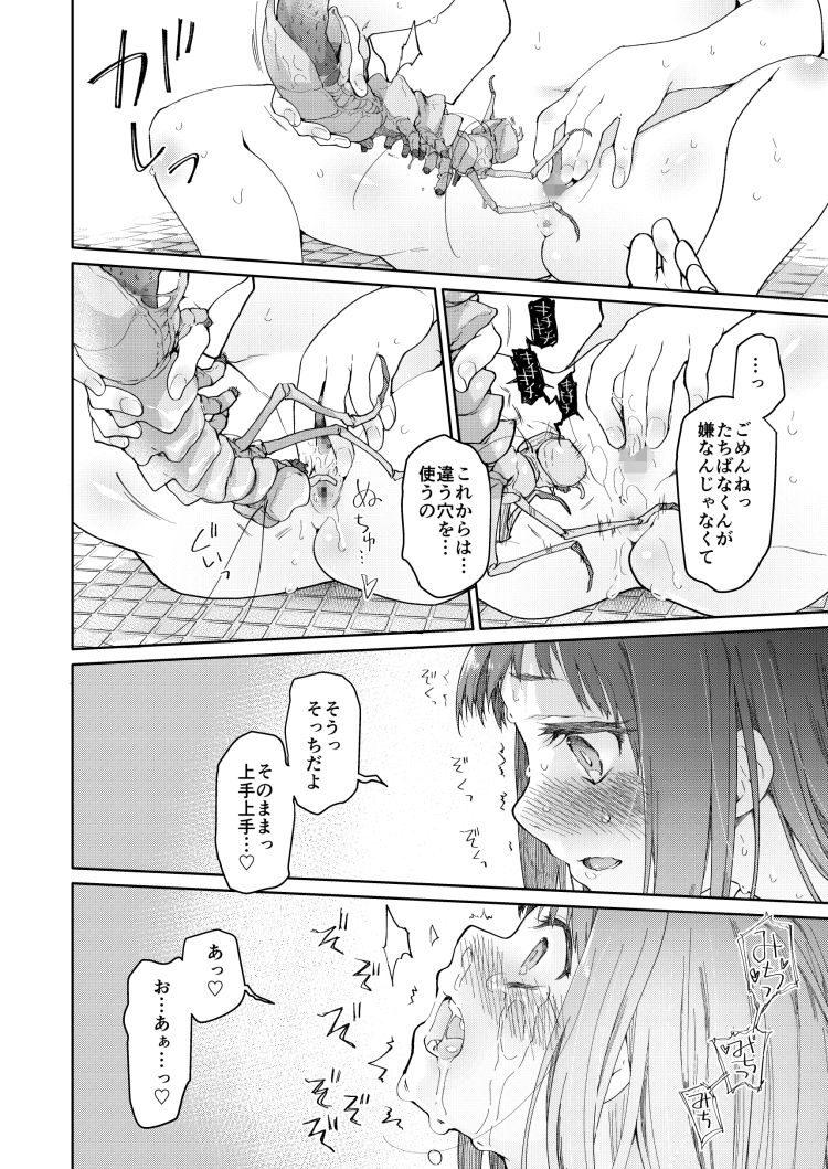スカートと寄生虫_00021