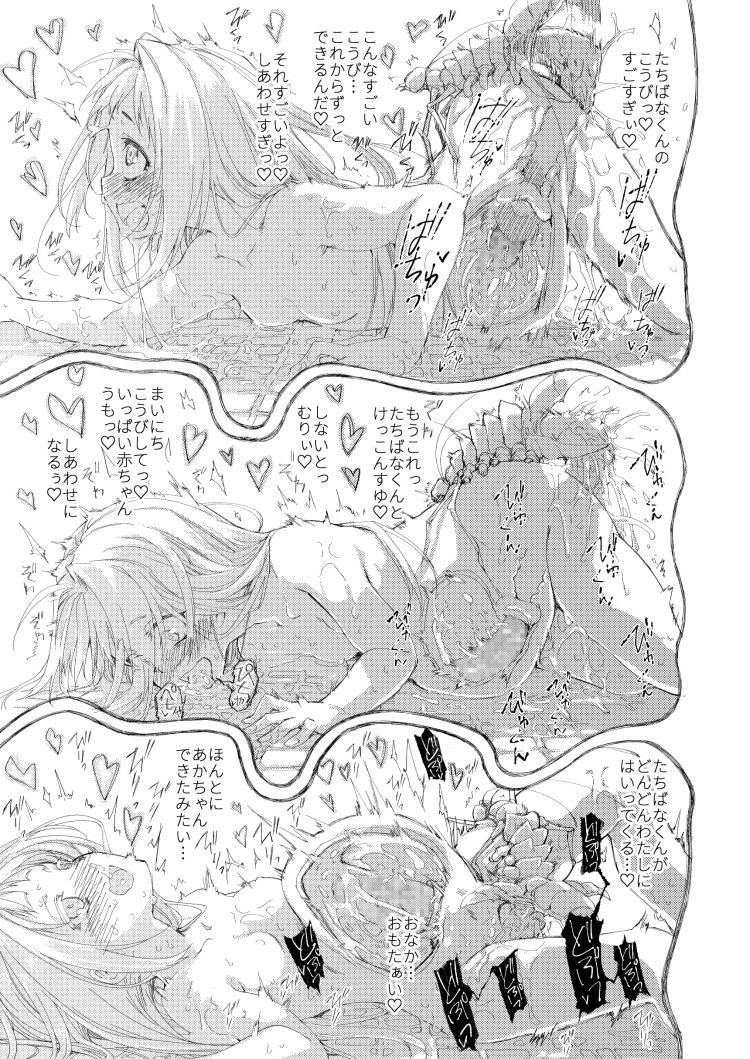スカートと寄生虫_00034